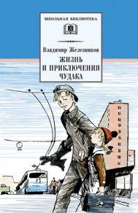 Жизнь и приключения чудака (Чудак из шестого «Б») (с илл.) - Железников Владимир Карпович