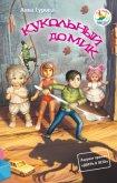 Кукольный домик - Гурова Анна Евгеньевна