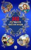 365 лучших сказок мира - Одоевский Владимир Федорович