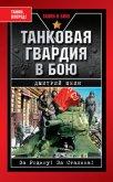Танковая гвардия в бою - Шеин Дмитрий Владимирович