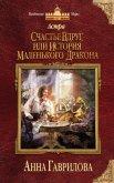 Счастье вдруг, или История маленького дракона - Гаврилова Анна Сергеевна
