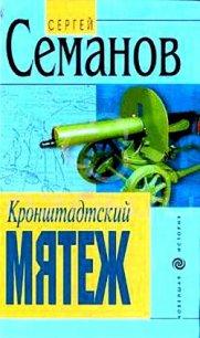 Кронштадтский мятеж - Семанов Сергей Николаевич