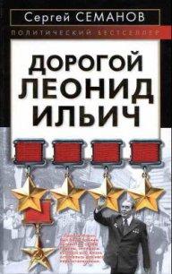 Дорогой Леонид Ильич - Семанов Сергей Николаевич