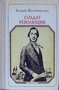 Солдат революции. Фридрих Энгельс: Хроника жизни - Воскобойников Валерий Михайлович