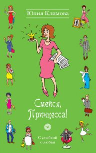 Смейся, Принцесса! - Климова Юлия