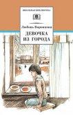 Девочка из города (сборник) - Воронкова Любовь Федоровна