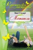 Мечтатели (Загадочный любовник, Невеста для блудного сына) - Стюарт Энн