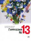 Гимназия №13 - Жвалевский Андрей Валентинович