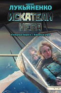Искатели неба (сборник) - Лукьяненко Сергей Васильевич