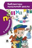 Зима в Простоквашино (с иллюстрациями) - Успенский Эдуард Николаевич