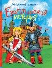 Богатырская история (сборник) - Алеников Владимир Михайлович