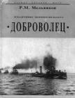 Эскадренные миноносцы класса 'Доброволец' - Мельников Рафаил Михайлович