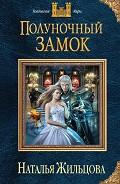 Полуночный замок - Жильцова Наталья Сергеевна
