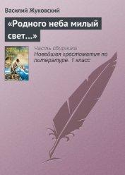 «Родного неба милый свет…» - Жуковский Василий Андреевич