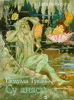 Водяная (Рассказ деревенского мальчика) - Тукай Габдулла Мухамедгарифович