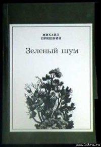 Первая стойка - Пришвин Михаил Михайлович