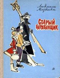 Старый барабанщик - Матвеева Людмила Григорьевна