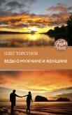 Веды о мужчине и женщине. Методика построения правильных отношений - Торсунов Олег Геннадьевич