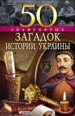50 знаменитых загадок истории Украины - Харченко Павел