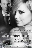 Интервенция любви (СИ) - Горовая Ольга Вадимовна