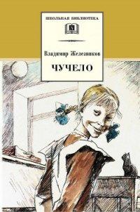 Чучело (иллюстрации Екатерины Муратовой) - Железников Владимир Карпович