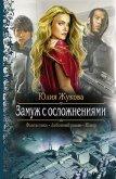 Замуж с осложнениями - Жукова Юлия Борисовна