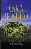 Верховная Ведьма - Громыко Ольга Николаевна