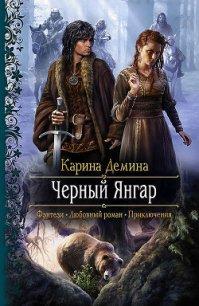 Черный Янгар - Демина Карина