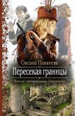 Пересекая границы - Панкеева Оксана Петровна