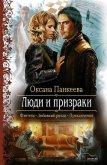 Люди и призраки - Панкеева Оксана Петровна