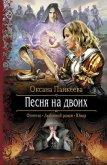 Песня на двоих - Панкеева Оксана Петровна