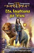 Колыбельная для Титана - Георгиева Инна Александровна
