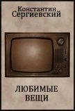 Любимые Вещи (СИ) - Сергиевский Константин