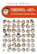 Говорить «нет», не испытывая чувства вины - Шейнов Виктор Павлович