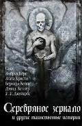 Серебряное зеркало и другие таинственные истории - Кристи Агата