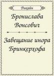 Завещание инора Бринкерхофа (СИ) - Вонсович Бронислава Антоновна