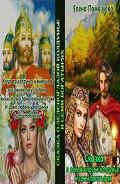 Сказка о зеленоглазой колдунье и семи богатырях (СИ) - Помазуева Елена