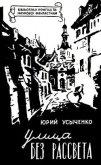 Улица без рассвета - Усыченко Юрий