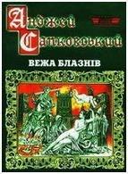 Вежа блазнів - Сапковский Анджей