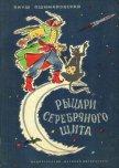 Рыцари Серебряного Щита - Пшимановский Януш