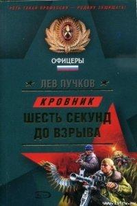 Шесть секунд до взрыва - Пучков Лев Николаевич
