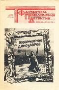 Чужій біль - Лукьяненко Сергей Васильевич