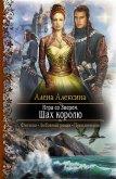 Шах королю - Алексина Алена
