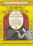 Великий треугольник, или Странствия, приключения и беседы двух филоматиков - Александрова Эмилия Борисовна