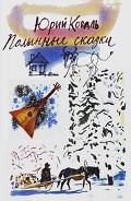 Полынные сказки (с илл.) - Коваль Юрий Иосифович