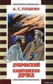 Капитанская дочка - Пушкин Александр Сергеевич