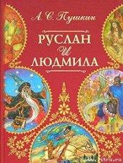 Руслан и Людмила - Пушкин Александр Сергеевич