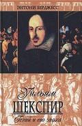 Уильям Шекспир. Гений и его эпоха
