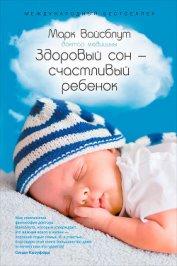 Здоровый сон – счастливый ребенок - Вайсблут Марк