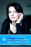 101 совет по работе в социальных сетях - Соломатина Ольга Александровна